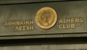 Αθηναϊκή Λέσχη: Το club των ισχυρών στην Ελλάδα – Ποιοι είναι μέλη της – Ποιοι απορρίφθηκαν