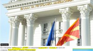 ΣΚΟΠΙΑΝΟΙ: «Ανοίγουμε πρεσβεία στην Αθήνα και γενικό προξενείο στη ΣΟΛΟΥΝ ως Δημοκρατία Βόρειας Μακεδονίας»