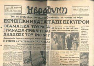 Τα γεγονότα στην Κύπρο το 1963 και το 1964