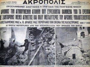 Κυκλάδες: Ο μεγαλύτερος σεισμός του 20ου αιώνα στην Ευρώπη – 7,5 Ρίχτερ σάρωσαν Αμοργό, Σαντορίνη και Κάρπαθο